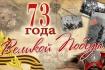 73 года Великой Победы