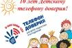 Подведены итоги Республиканского конкурса 10-лет детскому телефону доверия