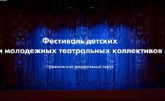 Фестиваль детских и молодежных театральных коллективов
